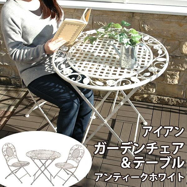 送料無料 ガーデン テーブル セット アンティーク ホワイト チェア 3点 折りたたみ ベランダ 2人 丸ラウンジ バルコニー カフェ ベランダ 春 ガーデン