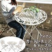 ガーデンテーブルセット(テーブル・チェア2P)PL08-5134・PL08-5135