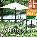 ガーデンパラソル [パラソルベース 22kg 付き] ベースセット アルミ 製 270cm アイボリー 【楽天市場最安値挑戦中】…