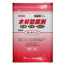 吉田製油所 クレオソートに代わる木材防腐剤 クレオトップ 16L缶 【ブラウン】