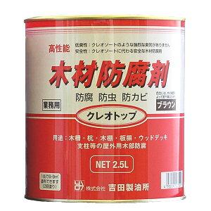 10/22 17:00~10/25 23:59 クーポン利用で5%OFF クレオソートに代わる木材防腐剤 クレオトップ 【ブラウン】 2.5L缶