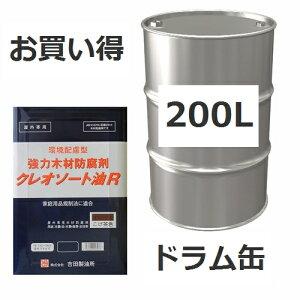 高性能木材防腐剤 クレオソート油R 200L ドラム缶 ※法人限定