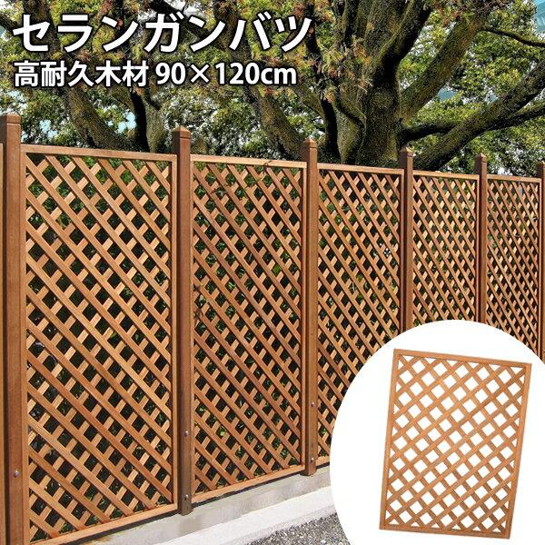 フェンス 木製 ラティスフェンス セランガンバツー (90×120cm)