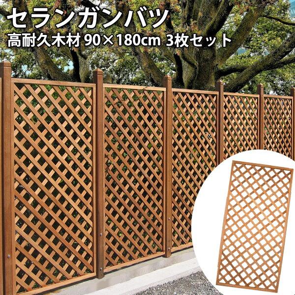 フェンス 木製 ラティスフェンス セランガンバツー 3枚セット (90×180cm)