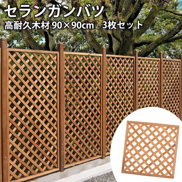 フェンス 木製 ラティスフェンス セランガンバツー 3枚セット (90×90cm)