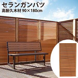 フェンス 木製 目隠し ルーバーフェンス セランガンバツ (90×180cm) 長持ちハードウッド