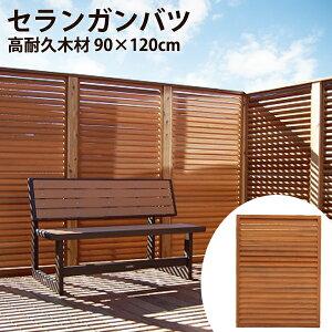 フェンス 木製 目隠し ルーバーフェンス セランガンバツー (90×120cm) 長持ちハードウッド
