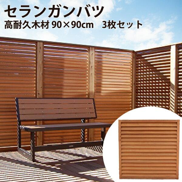 フェンス 木製 目隠し ルーバーフェンス セランガンバツー (90×90cm) 3枚セット