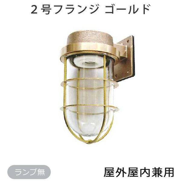 松本船舶 マリンランプ 2号フランジ ゴールド (1.6kg) 2-FR-G マリンライト <屋外上向き設置不可>