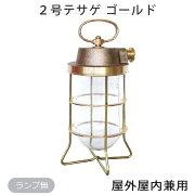 【マリンランプ1万円以上購入で送料無料!】真鍮マリンランプ