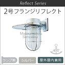 マリンランプ 2号フランジリフレクト(1.9kg) 2F-RF-S マリンライト