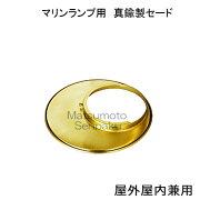 【マリンランプ1万円以上購入で送料無料!】マリンランプ用真鍮製セード(0.2kg)