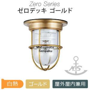松本船舶 マリンランプ ゼロデッキ ゴールド(0.96kg) ZR-DK-G マリンライト