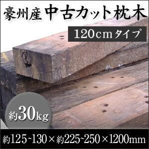 豪州産中古カット上級枕木・約125~130mm×225~250mm×1200mm(120cm)タイプ(約30kg)