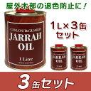 【期間限定 ポイント5倍 5/29 9:59まで】お得な1L・3缶セット!ウッドデッキ用 木材保護塗料 ジャラオイル
