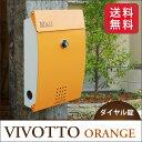 送料無料 ポスト 郵便ポスト 壁掛 北欧 鍵付き 『ビヴォット ダイヤル錠タイプ オレンジ』