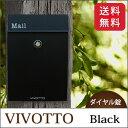 送料無料 ポスト 郵便ポスト 壁掛 北欧 鍵付き『ビヴォット ダイヤル錠タイプ ブラック』