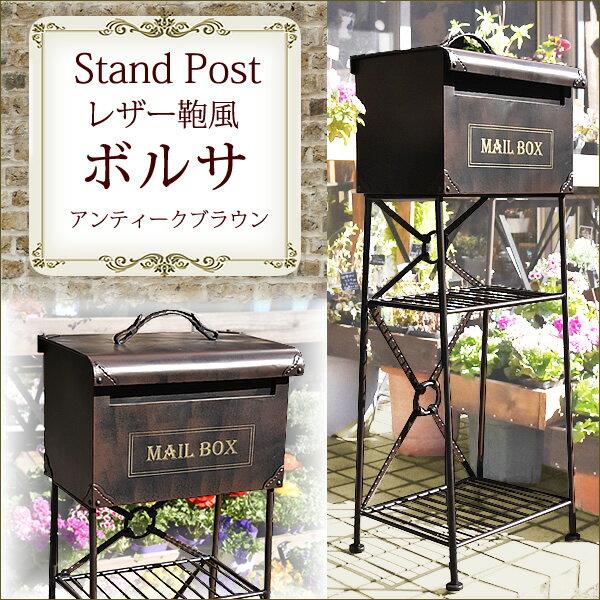 2/15(金)17:00-23:59 クーポン利用で全品15%OFF!スタンドポスト 郵便ポスト『ボルサ (アンティークブラウン)』 オリジナル メールボックス