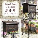 【送料無料】スタンドポスト 郵便ポスト『ボルサ (アンティークブラウン)』 オリジナル メールボックス