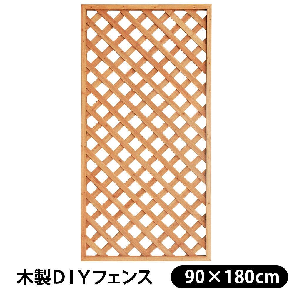 フェンス 木製 DIY ラティスフェンス ブラウン (90×180cm) LT-N-90-180目隠し 木製 板 格子 庭 メッシュ