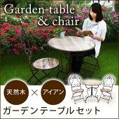 木目調ガーデンテーブルセット(テーブル・チェア2P)PL08-5855・PL08-5856