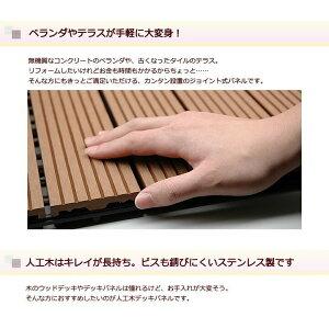 【一枚あたり241円】ウッドデッキウッドパネルウッドタイル人工木樹脂108枚セットブラウンクレアーレSTデッキパネルベランダタイルベランダパネル