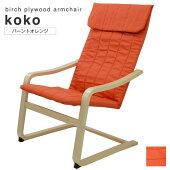 アームチェア北欧風『kokoココ』バーントオレンジバーチプライウッド椅子曲げ木曲木