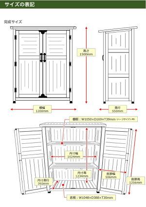 物置木製収納庫木製物置天然木ルシーンウォッシュホワイト幅120cm屋外収納おしゃれ庭用品ベランダ組立式