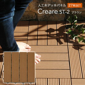 ウッドデッキ ウッドパネル ウッドタイル 人工木 樹脂 27枚セット ブラウン クレアーレST2 デッキパネル ベランダタイル ベランダパネル ジョイント