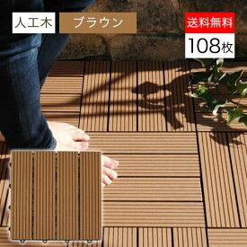 ウッドデッキ ウッドパネル ウッドタイル 人工木 樹脂 108枚セット ブラウン クレアーレST2 デッキパネル ベランダタイル ベランダパネル