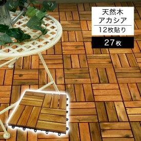 ウッドパネル 天然木 アカシア製 【ナチューレ 27枚セット】 30×30cm CLEARANCE
