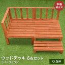 【本格組立式】ウッドデッキ キット 6点セット 天然木 シダー製 0.5坪 [ライトブラウン]