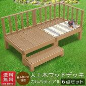 メンテナンスが楽な人工木ウッドデッキ0.50坪6点セットDIY【カルパティアII】