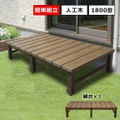簡単組立人工木デッキアトラス1800縁台ブラウン高さ調節可能なアジャスターつき