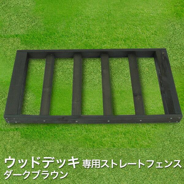 [オプション] シダー製ウッドデッキ用フェンス/ストレートタイプ (ダークブラウン) 1枚 (2.0kg)