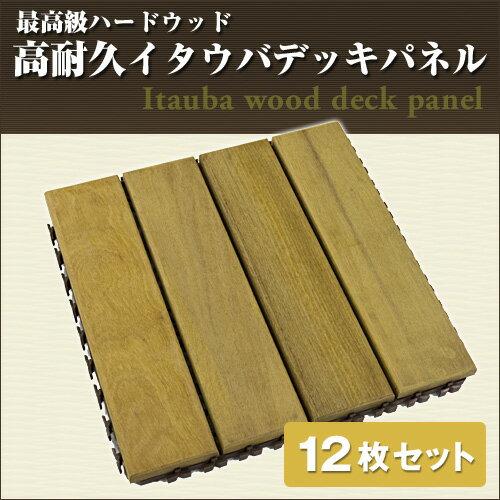 【送料無料】ウッドデッキ ウッドパネル ウッドタイル ジョイント式 天然木 イタウバ製 12枚セット [4枚貼り 30角×2.7cm厚] [長年使用でき経済的!] ベランダタイル160823