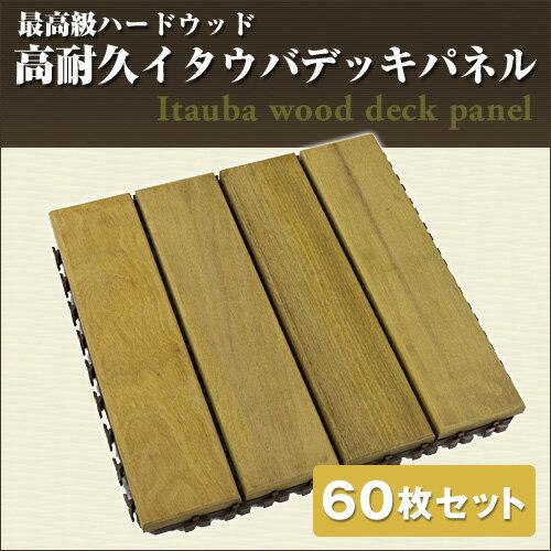 ウッドデッキ ウッドパネル ウッドタイル ジョイント式 天然木 イタウバ製 60枚セット 4枚貼り 30角×2.7cm厚 ベランダタイル