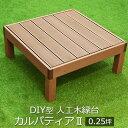 ウッドデッキ 0.25坪 人工木 縁台 【カルパティアII】