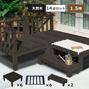 【本格組立式】ウッドデッキ キット 7点x2セット 天然木 シダー製 1.5坪 [ダークブラウン] 木製デッキ 送料無料