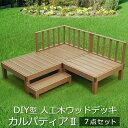 【簡単組立式】メンテナンスが楽な 人工木 ウッドデッキ 0.75坪 7点セット DIY 【カルパティアII】