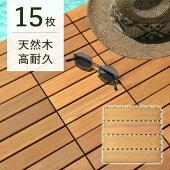 高耐久ウッドデッキパネルセランガンバツ製デッキパネル約300×300×25mm(15枚入/箱)(18.0kg)送料無料(沖縄・離島は別途見積り)