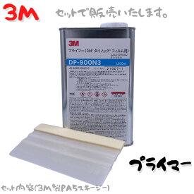 ダイノックプライマーDP900N3-1L