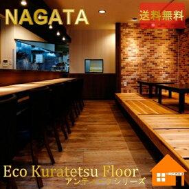 NAGATA 木目アンティークシリーズ接着剤がいらない置くだけフロアタイル
