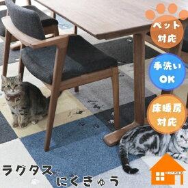 住宅用 タイルカーペット ラグタス にくきゅう ペット対応 洗える 床暖対応