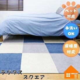 住宅用 タイルカーペット ラグタス 無地 ペット対応 洗える 床暖対応