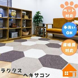 住宅用 タイルカーペット ラグタス ヘキサゴン ペット対応 洗える 床暖対応