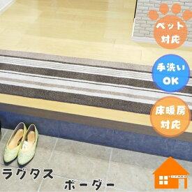 住宅用 タイルカーペット ラグタス ボーダー  ペット対応 洗える 床暖対応