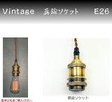 舶用真鍮ソケット【コード1m付】【ラ・クーポン対応】【RCP】