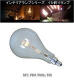アサヒインテリアランプPS165E26110V−60W【イカツリランプ】【ラ・クーポン対応】【RCP】
