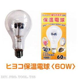 アサヒ ヒヨコ保温電球60W